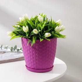Горшок для цветов с поддоном «Ротанг», 1,2 л, цвет сиреневый