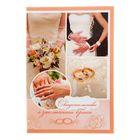 Папка для свидетельства о заключении брака «Коллаж руки«, А5