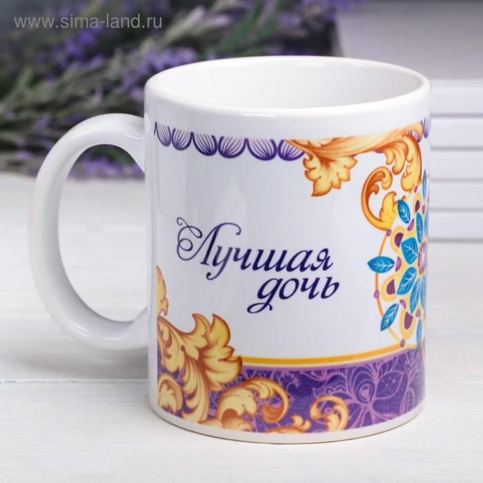 """Кружка """"Лучшая дочь"""", 330 мл"""
