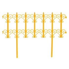 Ограждение декоративное, 25 × 180 см, 5 секций, пластик, жёлтое, «Классика» Ош