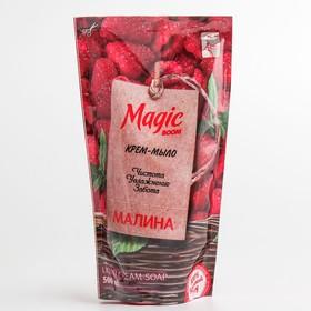 Жидкое крем-мыло для рук Magic Boom, малина, дой-пак, 500 мл.
