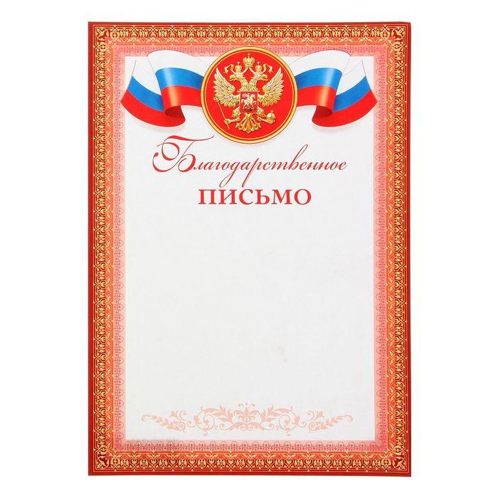 """Благодарственное письмо """"Россия"""" красная рамка"""