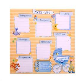 Расписание «Любимый малыш», набор для создания, 29.5 × 29.5 см Ош