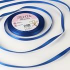 Лента атласная, 6 мм ? 23 ± 1 м, цвет синий №40