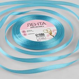 Лента атласная, 6 мм × 23 ± 1 м, цвет ярко-голубой №20