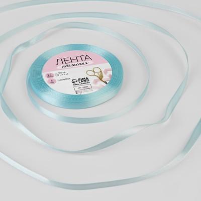 Лента атласная, 6 мм × 23 ± 1 м, цвет голубой №11