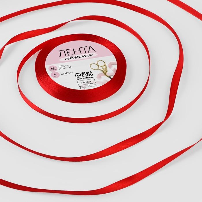 Лента атласная, 6 мм 23 1 м, цвет красный 26