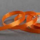 Лента атласная, 10 мм × 23 ± 1 м, цвет оранжевый №25