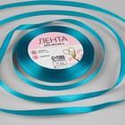 Лента атласная, 6 мм × 23 ± 1 м, цвет морская волна №47