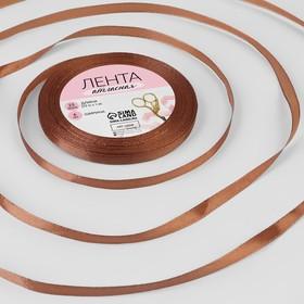 Лента атласная, 6 мм × 23 ± 1 м, цвет коричневый №30