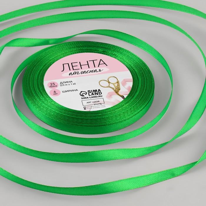 Лента атласная, 6 мм 23 1 м, цвет зелёный 19
