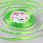 Лента атласная, 6 мм × 23 ± 1 м, цвет ярко-зелёный №52