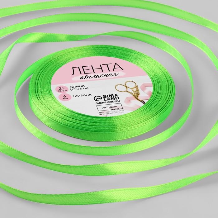 Лента атласная, 6 мм × 23 ± 1 м, цвет весенне-зелёный №52