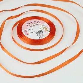 Лента атласная, 6 мм × 23 ± 1 м, цвет мандариновый №23