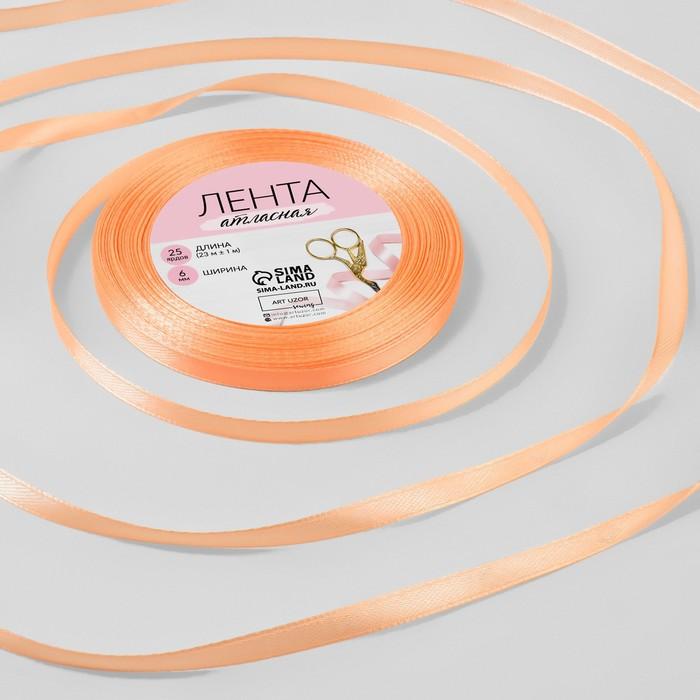 Лента атласная, 6 мм × 23 ± 1 м, цвет персиковый №127