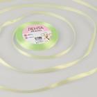 Лента атласная, 6 мм × 23 ± 1 м, бледно-зелёный №131