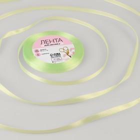 Лента атласная, 6 мм × 23 ± 1 м, цвет нежно-зелёный №131