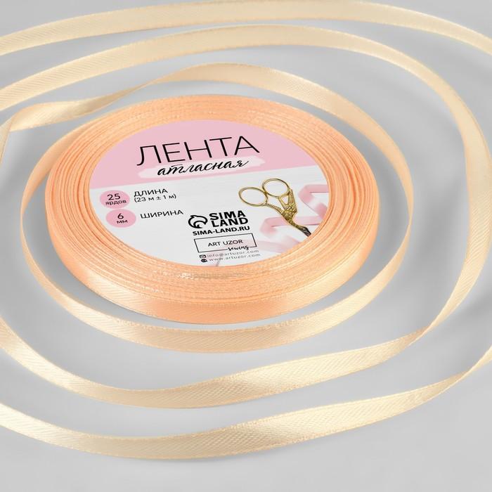 Лента атласная, 6 мм 23 1 м, цвет нежно-персиковый 07