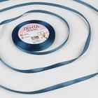 Лента атласная, 6 мм × 23 ± 1 м, цвет синий №36