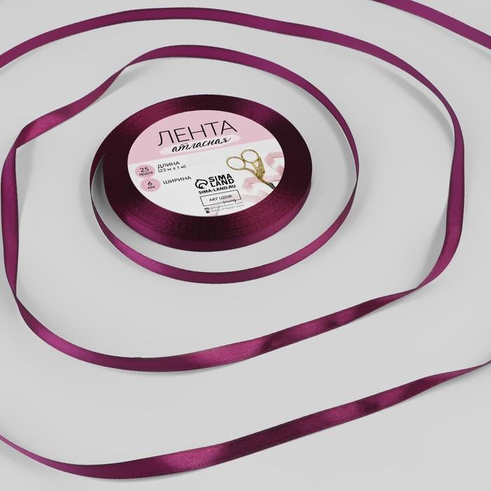 Лента атласная, 6 мм 23 1 м, цвет винный 152
