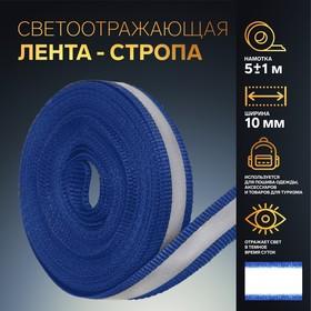 Светоотражающая лента стропа, 10 мм, 5 ± 1 м, цвет тёмно-синий Ош