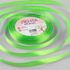 Лента атласная, 10 мм ? 23 ± 1 м, цвет весенне-зелёный №52