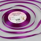 Лента атласная, 6 мм ? 23 ± 1 м, цвет тёплый фиолетовый №34