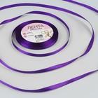 Лента атласная, 6 мм ? 23 ± 1 м, цвет фиолетовый №46