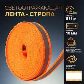 Светоотражающая лента стропа, 10 мм, 5 ± 1 м, цвет оранжевый Ош