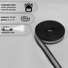 Светоотражающая лента стропа, 10 мм, 5 ± 1 м, цвет чёрный Ош