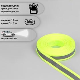 Светоотражающая лента стропа, 10 мм, 5 ± 1 м, цвет салатовый Ош