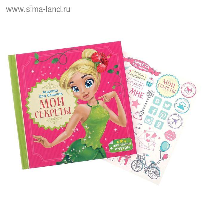 """Анкета для девочек с наклейками """"Мои секреты"""", 14,5 х 14,5 см, твёрдая обложка, 20 страниц"""
