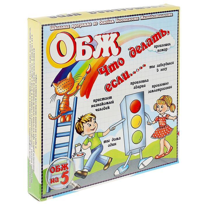 """Настольная игра-викторина""""ОБЖ - основы безопастности жизнедеятельности"""""""