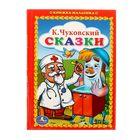 Книжка-малышка «Сказки», Чуковский К. И.
