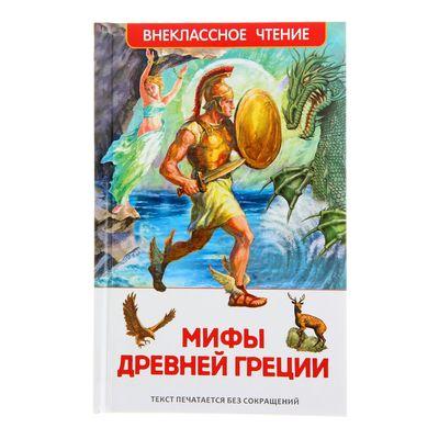«Мифы и легенды Древней Греции»