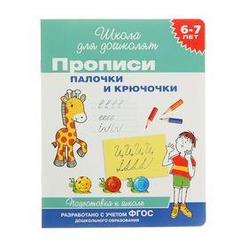 Прописи «Палочки и крючочки», 6-7 лет