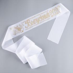 Лента 'Выпускник', шёлк белый с годом фольга Ош