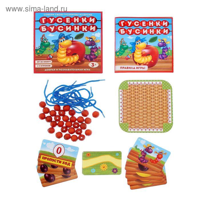 Настольная развивающая игра «Гусенки-бусинки»