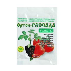 Удобрение для рассады томатов Ортон-Рассада-Томаты, 20 г