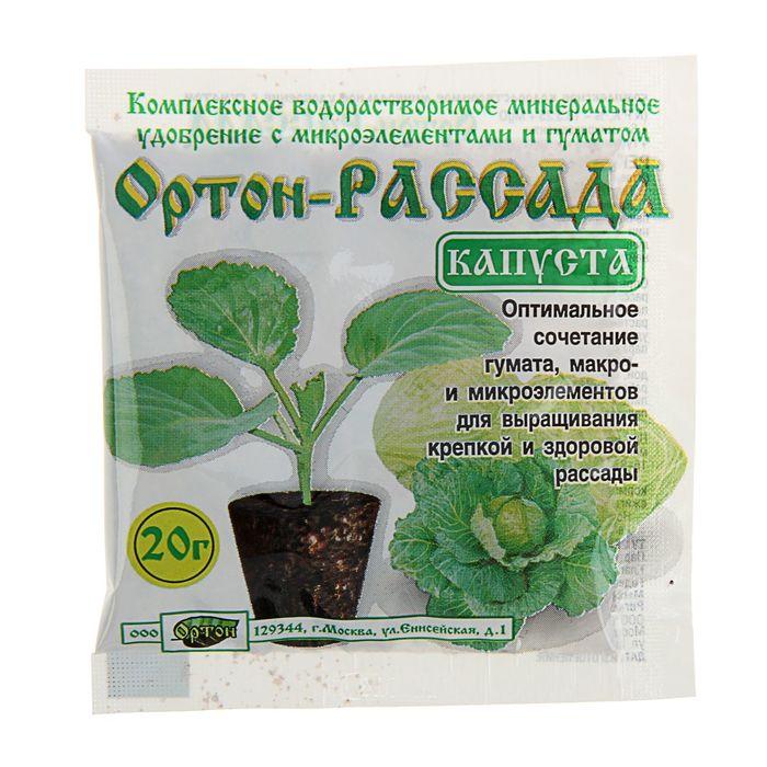 Удобрение для капусты Ортон-Рассада-Капуста, 20 г