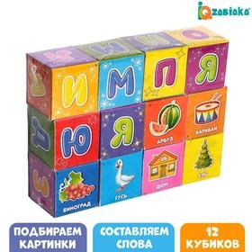Кубики «Азбука», 12 шт., по методике Монтессори