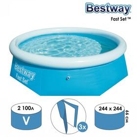 Бассейн надувной Fast Set, 244 х 66 см, от 6 лет, 57265 Bestway