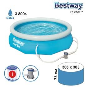 Бассейн надувной Fast Set, 305 х 76 см, фильтр-насос, от 6 лет, 57270 Bestway Ош