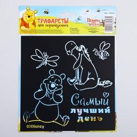 Трафарет для творчества 'Лучшие друзья', Медвежонок Винни и его друзья Ош
