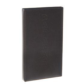 Визитница на 60 карт, 3 карты на 1 листе, обложка ПВХ, коричневая/чёрная, МИКС, Ош