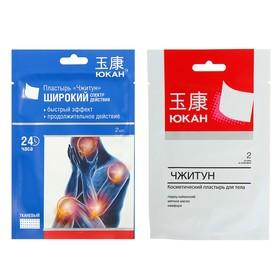 Пластырь противовоспалительный «Чжитун» (тканевый), 2 шт.