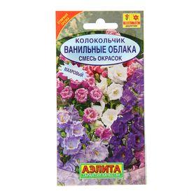 Семена цветов Колокольчик 'Ванильные облака', смесь окрасок, Дв, 0,2 г Ош