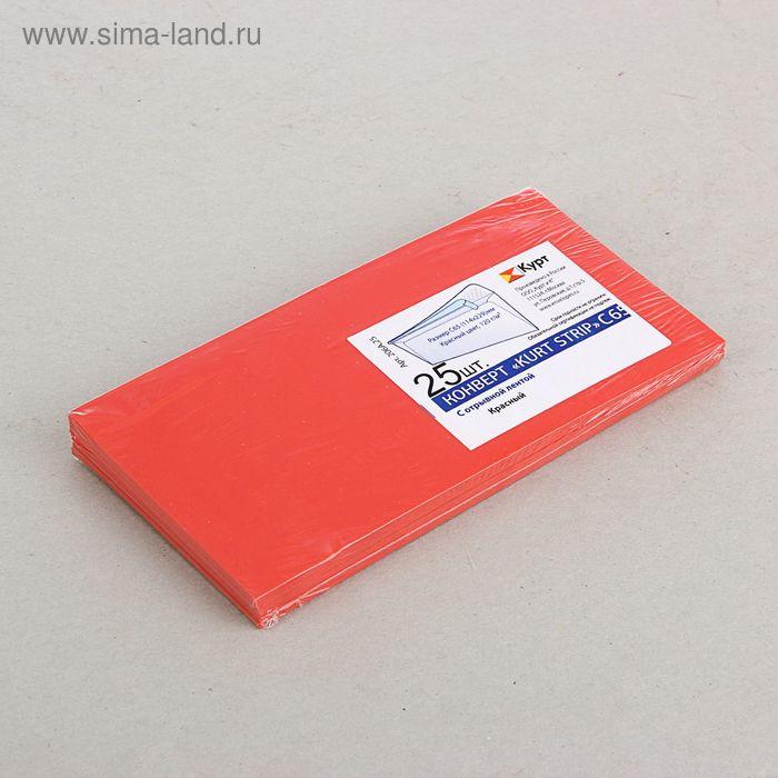 Конверт С65 114х229мм, цветной, силиконовая лента, 120г/м, красный