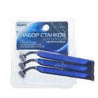 Набор станков для бритья LuazON, с 3 лезвиями и увлажняющей полоской, чёрно-синий, 3шт