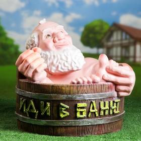 Садовая фигура 'Банщик' 50х49х42см Ош